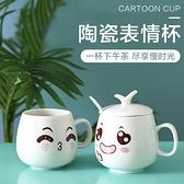 陶瓷馬克杯家用男女茶杯帶蓋勺情侶水杯【福喜行】