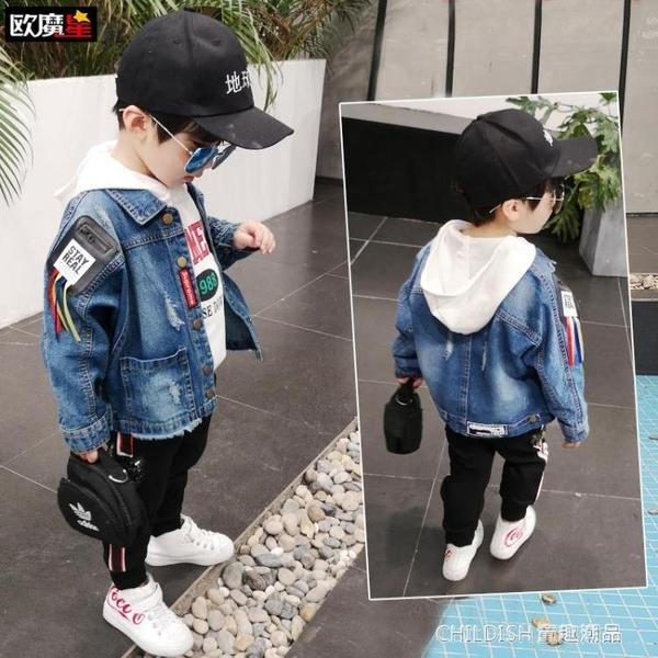 牛仔外套 新款男童秋裝牛仔外套小童韓版童裝兒童寶寶春秋洋氣潮衣 童趣潮品
