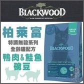 *KING WANG*《柏萊富》blackwood 特調 無穀 全齡貓配方 (鴨肉+鮭魚+碗豆)4磅