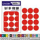 【奇奇文具】【龍德 LONGDER 彩色標籤】LD-503 圓標籤/彩色圓點標籤 30mm/144pcs
