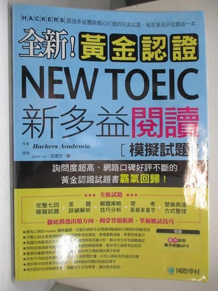 【書寶二手書T1/語言學習_E2B】全新!黃金認證NEW TOEIC新多益閱讀模擬試題+解答本_2本合售_Hackers