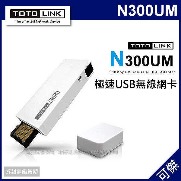 TOTOLINK  N300UM 極速USB無線網卡 無線網路卡  速率達300Mbps 公司貨 三年保固