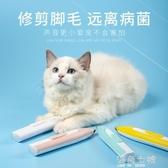 貓咪剃腳毛器靜音電動推子腳掌修毛剪毛神器專業剃毛器寵物電推剪 雙十二全館免運