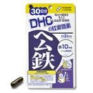 DHC紅嫩鐵素(30日份)...