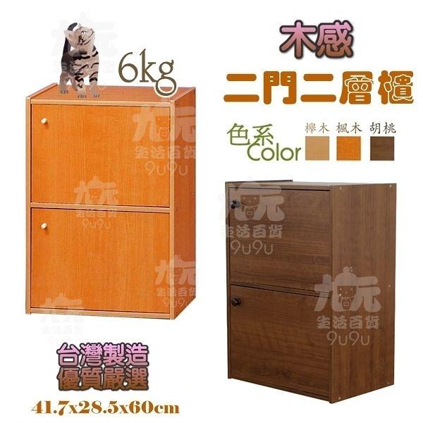 【九元生活百貨】木感 二門二層組合櫃 二格櫃 收納櫃