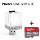 Photofast PhotoCube 備份方塊【含128G記憶卡】
