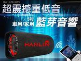 HANLIN-DPW5 汽車/家用 藍芽5吋重低音砲-超震撼