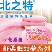 【北之特】健康寢具-舒柔眠-雙人被套 180*210 紫羅蘭