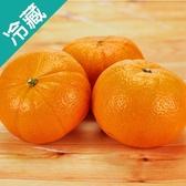 台灣茂谷柑27 /5粒(1kg±5%)【愛買冷藏】