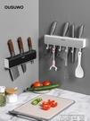 刀架刀架壁掛式廚房用品刀座刀具免打孔一體置物架子多功能菜刀收納架 晶彩