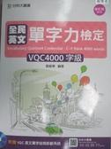 【書寶二手書T1/語言學習_YDN】全民英文單字力檢定VQC4000字級_劉振華
