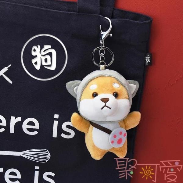 柯基公仔掛件鑰匙扣可愛卡通掛飾【聚可愛】