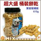 ◆MIX米克斯◆超大盛.家庭號桶裝餅乾D...