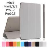 【G34】 Smart Cover 三折 平板 休眠保護套 iPad Mini 4 Mini 3 Mini 2 Pro 9.7 Pro 10.5