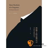 【小新樂器館】黑袍下的音樂宣言:李斯特神劇研究(再版)