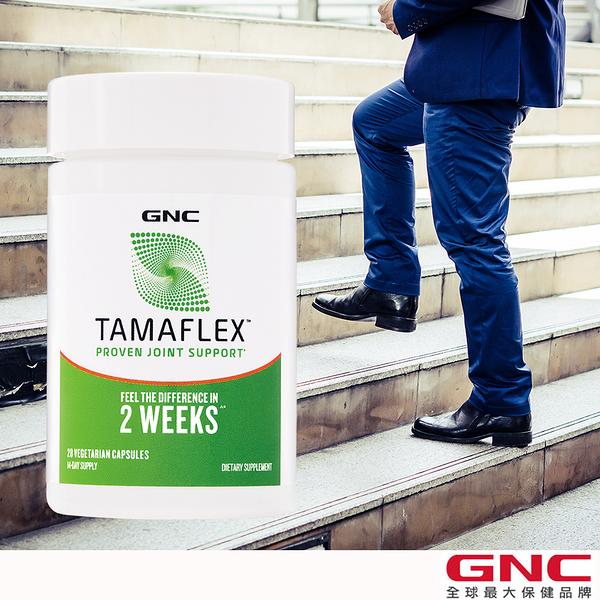 【GNC獨家販售】 2週有感 固立敏膠囊食品 60顆