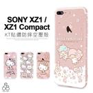 Kitty 雙子星 水鑽 Sony Xperia XZ1 Compact 空壓殼 手機殼 正版授權 三麗鷗 防摔殼