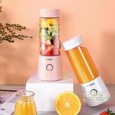 榨汁機 家用便攜式水果小型學生宿舍充電動迷你榨汁杯網紅果汁-三山一舍
