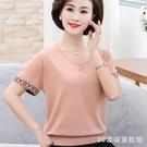 媽媽春裝半袖T恤短款洋氣針織打底小衫中老年女時尚寬鬆短袖上衣 LR20025『3C環球數位館』