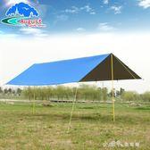 戶外天幕 便攜多用途天幕布露營防雨防曬遮陽棚帳篷YQS 小確幸生活館