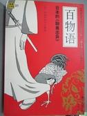 【書寶二手書T7/一般小說_QGB】漫畫文學館01-百物語_杉浦日向子
