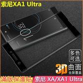 全屏覆蓋 索尼 Xperia XA XA1 Ultra 滿版玻璃貼 3D曲面 Sony XA XA1 熒幕保護貼 保護膜 鋼化膜 強化玻璃