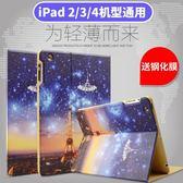 蘋果iPad4保護套愛拍的iPad2皮套韓國卡通iPad3超薄全包邊a1416殼推薦【店慶85折促銷】