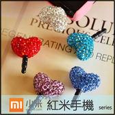 ☆心型鑽石耳機塞/防塵塞/小米 MIUI Xiaomi 紅米/紅米 Note/紅米 Note 2/紅米2/紅米1S