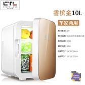 冰箱 10L小冰箱迷你小型家用製冷車載冰箱宿舍單門式車家兩用型T 4色