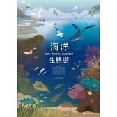 2021年海洋生態戀