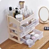 多層抽屜式化妝品收納盒首飾盒辦公桌面置物架整理盒儲物盒igo『韓女王』