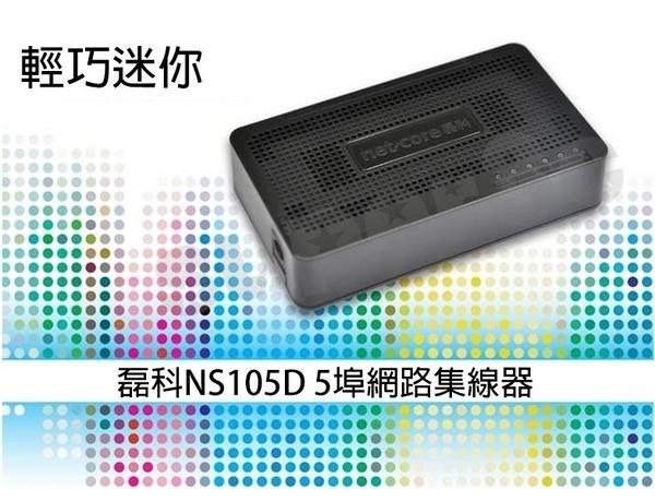 新竹※超人3C 集線器 網路 RJ45 交換器 交換機 分接 分配 HUB NS105D 5路 0001027@1L4