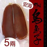 安海野生烏魚子5兩/盒