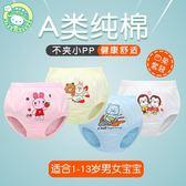小青龍幼兒童男童女童寶寶內褲女1-3歲純棉小童小孩三角面包短褲 全館85折