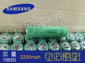 ~小樺資訊~開發票 三星SAMSUNG 2200mah 保護板鋰電池充電電池手電筒頭燈工作
