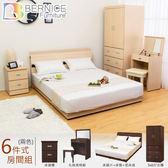 Bernice-諾亞5尺雙人床房間組-6件組(兩色可選)