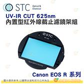 STC IC UV-IR CUT 625nm 內置型紅外線截止濾鏡架組 Canon R RP Ra R5 R6 專用