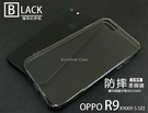 閃曜黑色系【高透空壓殼】OPPO R9 X9009 空壓殼矽膠套皮套手機套殼保護套殼