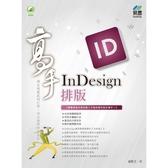 InDesign 排版 高手