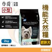 尊爵Equilibrio 小型肥胖犬機能天然糧狗糧2kg【寶羅寵品】