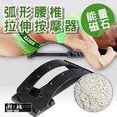 『潮段班』【VR00A209】腰椎牽引腰椎矯正腰部按摩器拉伸按摩家用調節腰靠