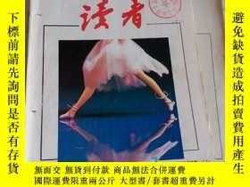 二手書博民逛書店罕見讀者1994年,第7.11期兩本,有兩個裝丁眼,要發票加六點稅Y347616