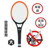 【九元生活百貨】大安寶電蚊拍 AB-9902 電池式補蚊拍 單網大面積 強效電擊