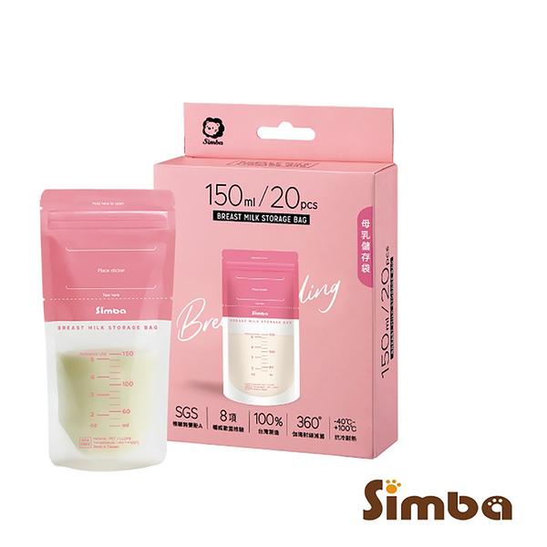 小獅王辛巴 母乳儲存袋(150ml) 20入/盒