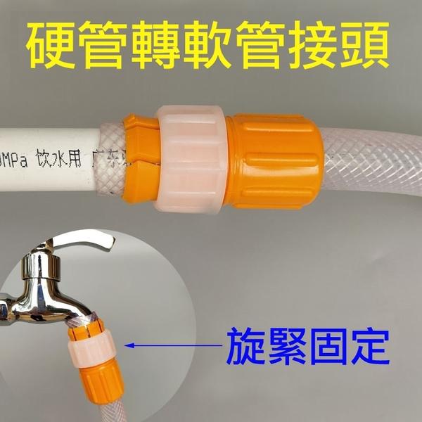 水管轉接環 水管束 水管接頭 KB024 轉接環 快速接頭 標準四分接頭 快速轉接頭 ABS 水管接水龍頭