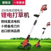 割草機都格派充電式小型剪草機電動割草機家用除草機鋰電草坪修剪打草機H 【 出貨】