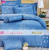 單人【薄被套+薄床包】(3.5*6.2尺)/高級三件式100%純棉single『逸動情緣』(藍/紫)☆*╮