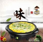 利仁煎餅果子鍋家用電煎餅鏊子煎餅機工具薄餅機薄餅鐺煎烤機220vIgo 依凡卡時尚