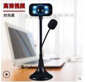 攝像頭 高清視頻攝像頭電腦臺式機筆記本內置帶麥克風話筒夜視(快速出貨)