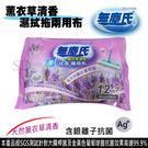 無塵氏-擦拭拖地兩用布(薰衣草清香)*12枚 含銀離子抗菌效果高達99.9%